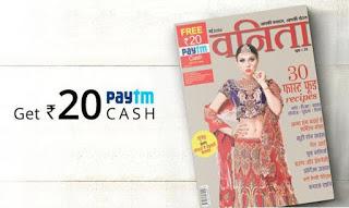Vanita Buy Vanita Magazine and get free Rs  Paytm Cash loot