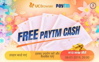 UC Browser Paytm Coupons