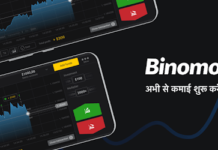 Binomo India Banner